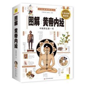 正版图解黄帝内经 中国养生第一书