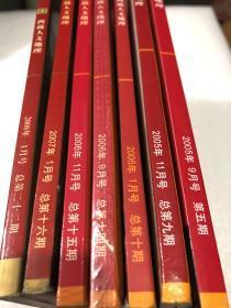 西藏人文地理2005年9 11 、2006年1 9 11、2007年1、2008年1   (7本合售)