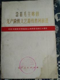 沿着毛主席的无产阶级文艺路线胜利前进