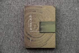 泡坏了的茶汤——以诗之名书写茶事  预售九月份发货