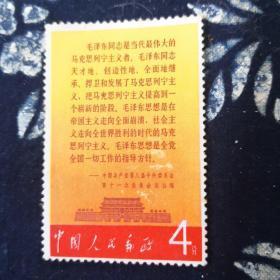 文2邮票中国共产党第八届中央委员会第十一次全体会议(甲箱1)