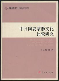 中日陶瓷茶器文化比较研究 2010年1版1印