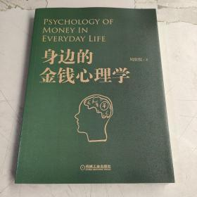 身边的金钱心理学