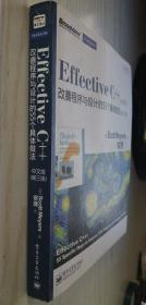 Effective C++ 改善程序与设计的55个具体做法(第3版)第三版 [美]梅耶 著 侯捷 译