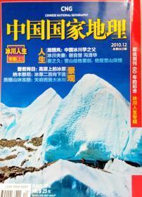 中国国家地理  2010(第 4、7、8、9、12 期)五册合售