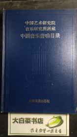 中国艺术研究院音乐研究所所藏   中国音乐音响目录  精装 1版1印 库存全新未翻阅过 F11