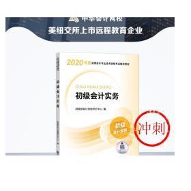 初级会计教材2020 财政部指定初级会计职称正版教材经济科学出版社 初级会计实务 1本