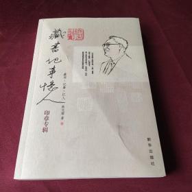 藏书·记事·忆人:印章专辑(熊光楷签名本)