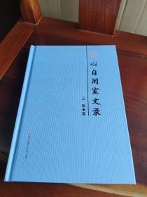 心自闲室文录:序跋合编,作家止庵题词签名钤印,一版一印