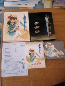 【游戏光盘】 轩辕剑3 云和山的彼端(4CD+使用手册+回函卡)