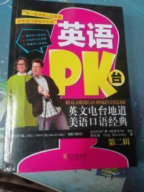 英语PK台:英文电台地道美语口语经典·第二辑
