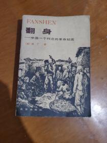 翻身:中国一个村庄的革命纪实