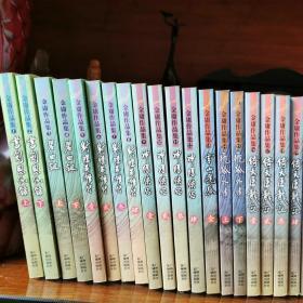 金庸全集,一共36本大全,2002年购买,基本没有翻阅,自然旧,20年珍藏版本,全套转让不单卖,书剑恩仇录(全二册)~鹿鼎记全五册