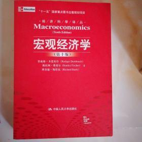 """宏观经济学(第十版):经济科学译丛;""""十一五""""国家重点图书出版规划项目 多恩布什 第十版 9.9新"""