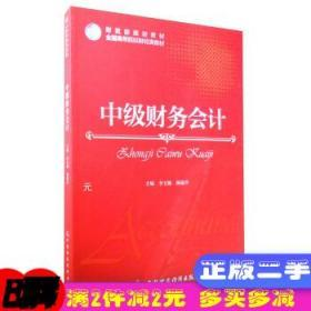 中级财务会计李玉敏杨瑞平中国财政经济出版社9787509563359