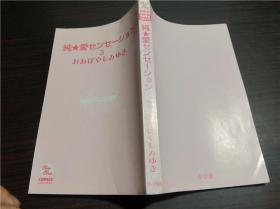 原版日文日本漫画 纯★爱センセ―シヨン(3)おおばやしみゆき 小学馆 2009年 32开平装