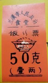 兰溪市人民政府食堂饭票  50克(一两)(材质:塑料)