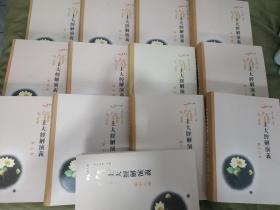净土大经解演义(全十三册):精装厚册大16开