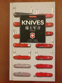瑞士军刀收藏指南(精装,一版一印)