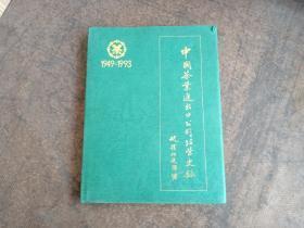 【中国茶业进出口公司经营史录1949-1993】大8开.重3公斤.硬精装本仅印2000册