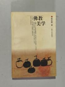 佛教美学 大32开 平装本 祁志祥 著  上海人民出版社  1997年1版1印 私藏  9.5品