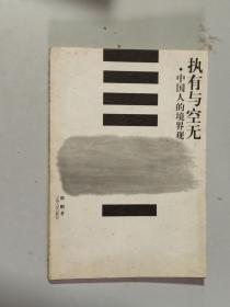 执有与空无 中国人的境界观 大32开 平装本 陈鹏 著 云南人民出版社 1999年1版1印 私藏 9.5品