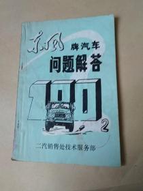 东风牌汽车问题解答