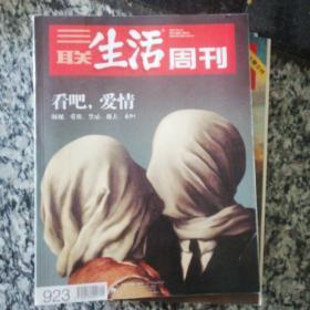 三联生活周刊923期