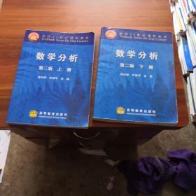 数学分析(下册):上下册·第二版