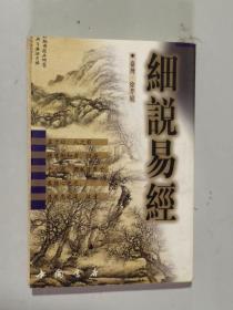 细说易经 大32开 平装本 徐芹庭 著 中国书店 1999年1版1印 私藏 9.5品