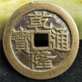 古钱币古币乾隆通宝 背天下太平,铜钱g