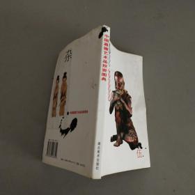 中国嘉德艺术品投资图典:杂项 5