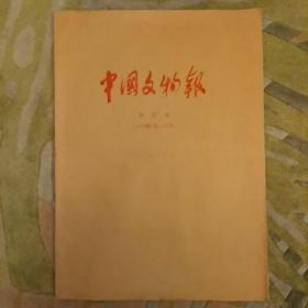 中国文物报合订本(1998年7月——12月)   2020.7.19.12.04