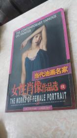 当代油画名家女性肖像作品选(续)