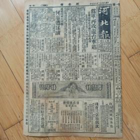 民国报纸《河北报》民国廿二年六月七日