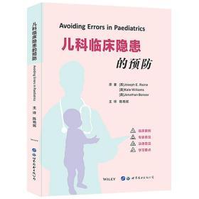 儿科临床隐患的预防