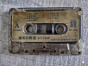 磁带 《迪斯科舞星-五少女联欢》