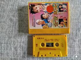 磁带 《金童玉女》