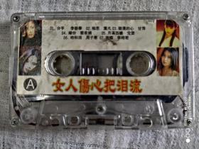 磁带《女人伤心把泪流》