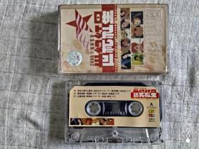 磁带《世纪红星》