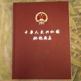 中华人民共和国地貌图集 2020.7.19.12.42