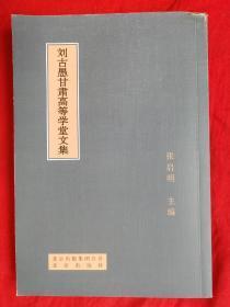 刘古愚甘肃高等学堂文集