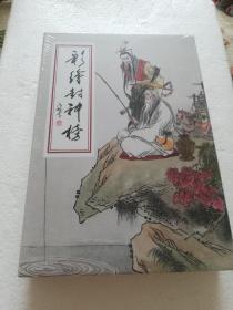 彩绘封神榜(布脊版)