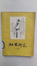 杜甫研究 上卷(1956年一版一印)
