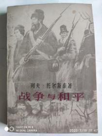 战争与和平(第4册)