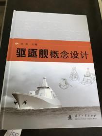 驱逐舰概念设计