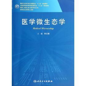 医学微生态学 李兰娟 主编 9787117190077 人民卫生出版社 正版图书