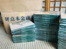 评点本金庸全集,作品集,36册,全新,塑封,原箱