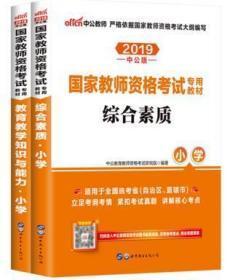 二手正版 2019 教资 教育教学知识与能力小学+综合素质小学 9787510044922