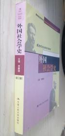 外国社会学史(第三版)